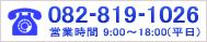 tel.082-819-1026 営業時間9:00~18:00(平日)